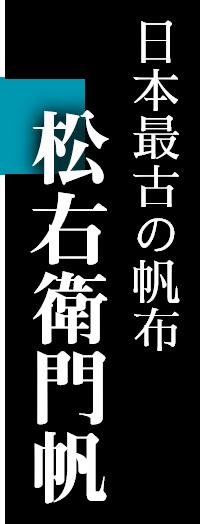 日本最古の帆布 松右衛門帆